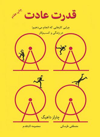کتاب قدرت عادت نوشته چارلز دوهیگ ( معرفی کتاب )
